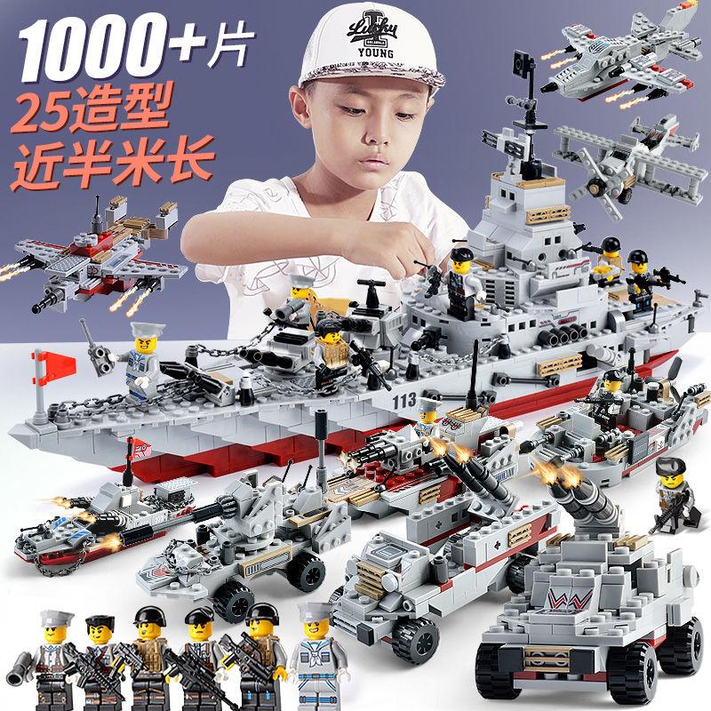 兼容乐高幻影忍者积木拼装玩具男孩军事航母乐高匹配儿童益智玩具