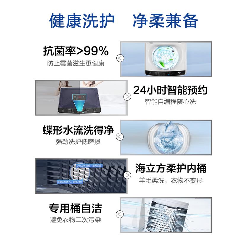 EB100Z129 公斤大容量全自动家用自编程波轮洗衣机 10 海尔