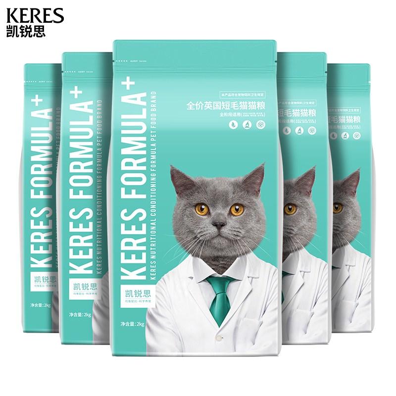 英短猫粮专用蓝猫幼猫1-4-12个月成猫深海鱼猫食天然粮20斤优惠券