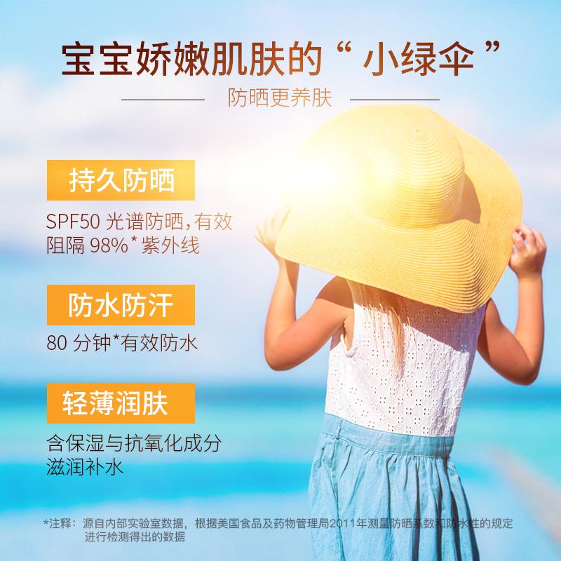 水宝宝儿童防晒霜小学生敏感肌面部身体防晒防紫外线正品SPF70