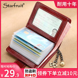 Large-capacity rfid card theft brush multi-bit true pickup bag ladies credit card sets of retro leather driving documents package