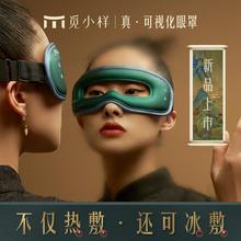 觅小样可视化热敷冷敷眼罩,5000元左右送女友实用礼物