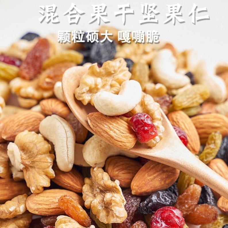 每日坚果混合坚果500g散装雪花酥原料坚果零食大礼包1000g100g