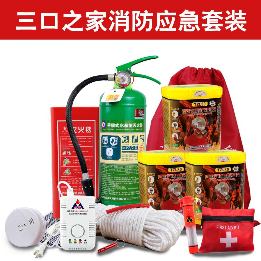 家用水基型灭火器剂家庭消防器材安全套装火灾用品防火逃生应急包