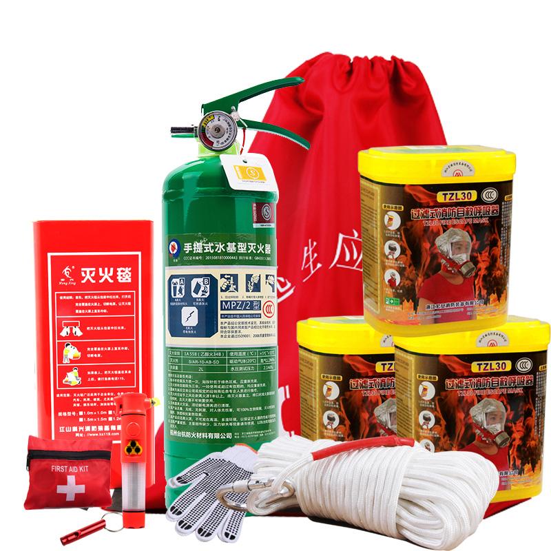 家用消防器材豪华套装消防四件套水基灭火器套装火灾逃生应急箱3C