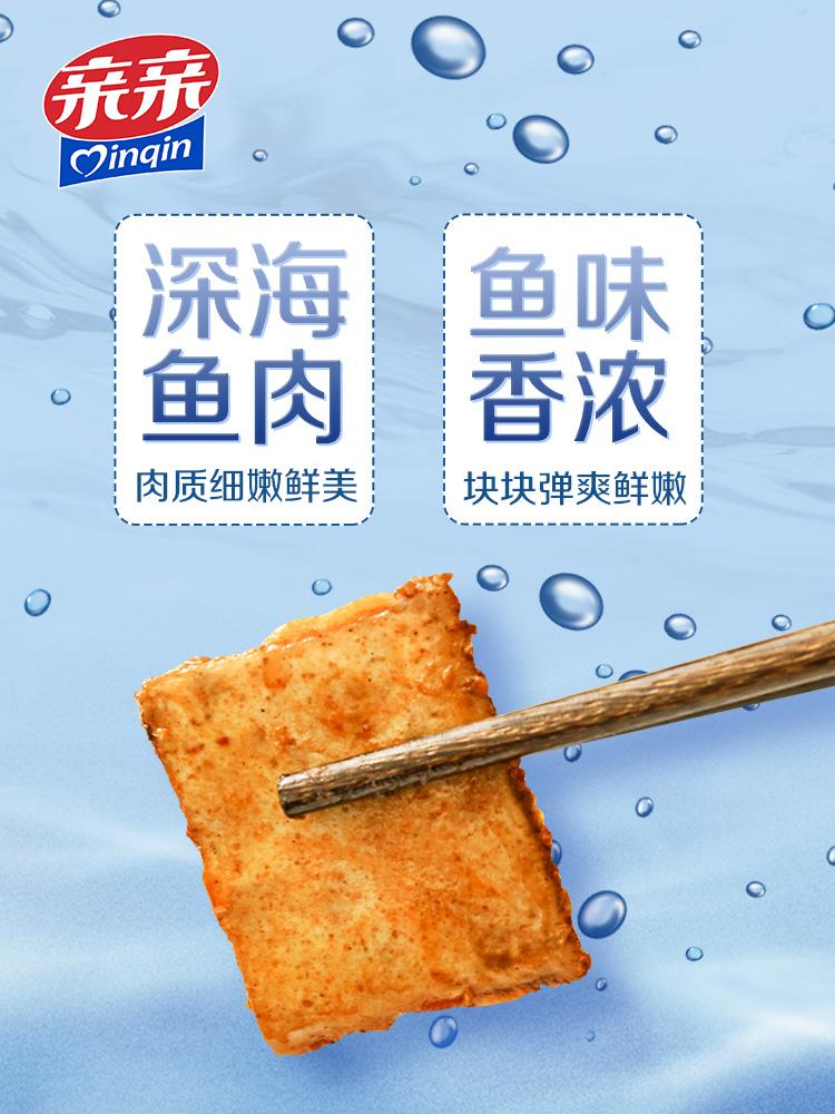 亲亲鱼豆腐180g*1袋豆腐干散装小包装即食麻辣小零食小吃休闲香辣 No.1