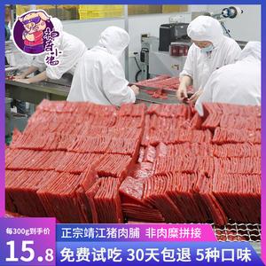 靖江特产猪肉脯500g猪肉铺肉干蜜汁味原味香辣手撕肉脯零食批发