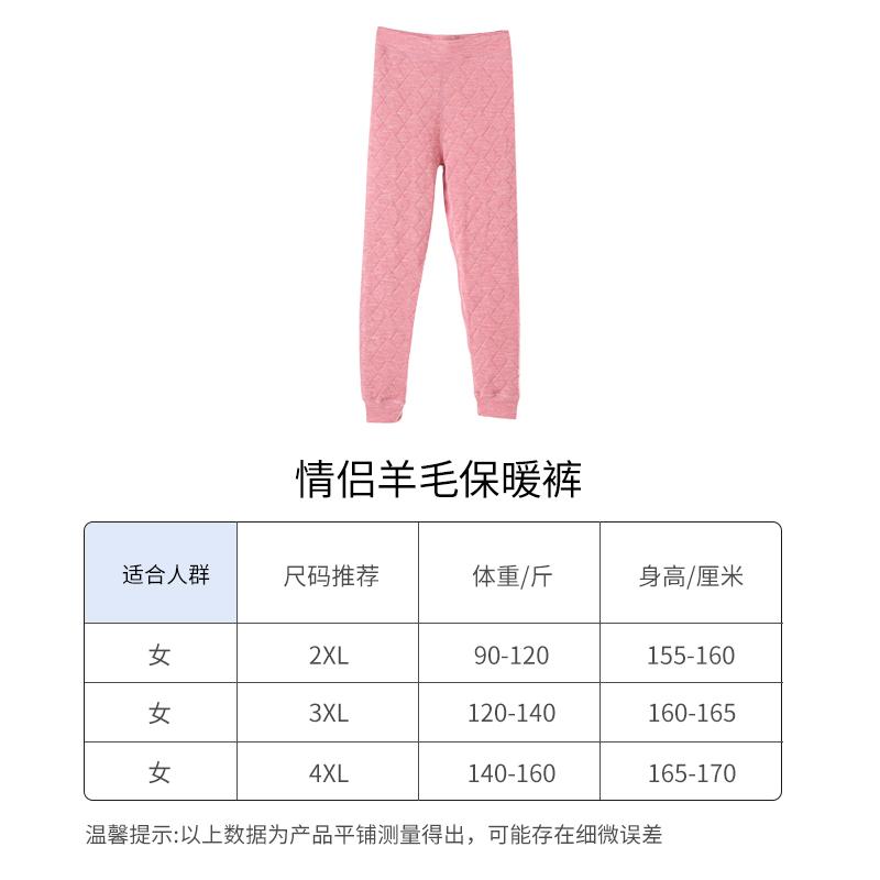 H157 情侣羊毛保暖裤RH210929/RH210930 No.1