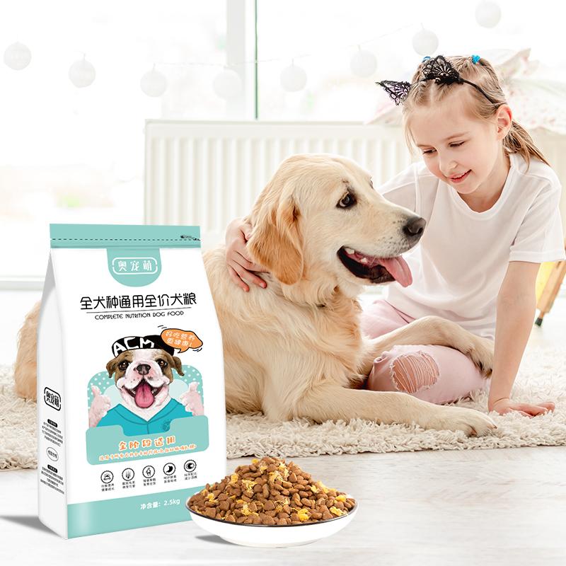 【奥宠萌】全价营养狗粮通用型5斤