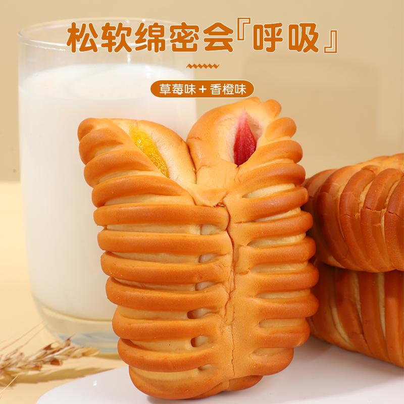 【第二件1元】羊角包两种夹心面包430g