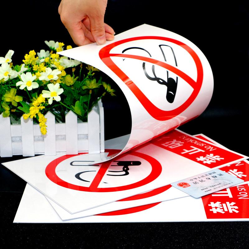 禁止吸烟提示牌安全标识牌标牌警示牌指示牌标示牌警示贴标志定做温馨提示消防有电危险请勿牌子定制标识车间