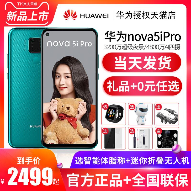 p20 官網 mate20x 直降 5prop30 正品 nova5ipro 官方旗艦店 9x 手機 Pro 5i nova 華為 Huawei 元禮 900 送 當天發 新品