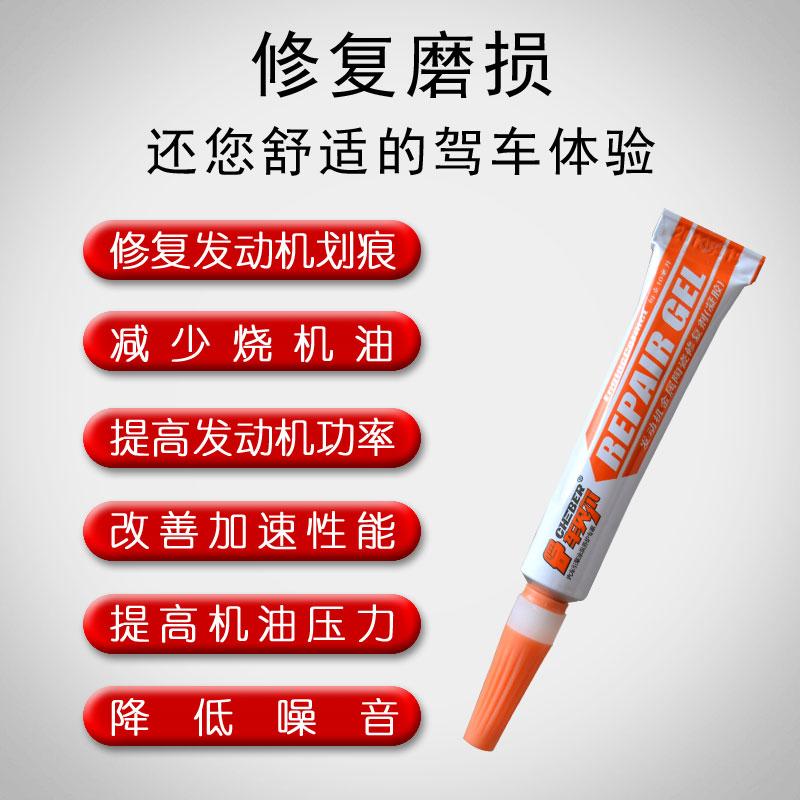 车贝尔机油添加剂发动机修复剂陶瓷发动机保护剂发动机修复凝胶剂