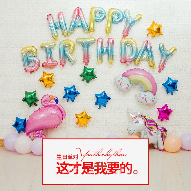 儿童周岁卡通主题宝宝生日快乐装饰铝膜字母气球套餐布置派对用品