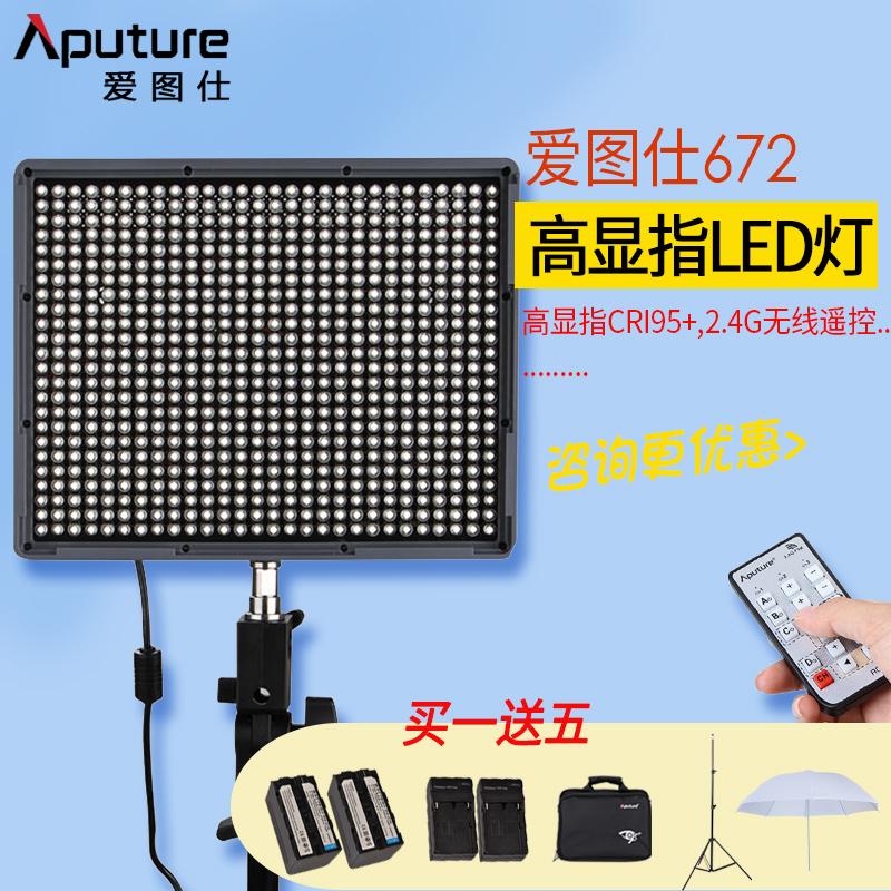 愛圖仕HR672C 672W 672S補光燈LED婚慶視訊拍攝燈攝影燈攝像燈常亮燈