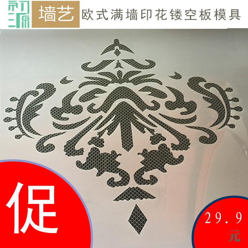 硅藻泥满墙印花镂空板液体壁纸印花模具图案组合印花喷漆镂空模板