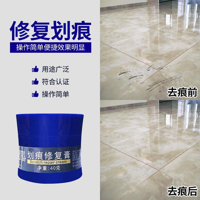 瓷砖釉面金属黑色划痕修复瓷砖修补剂洁具洗手盆马桶地砖去痕神器