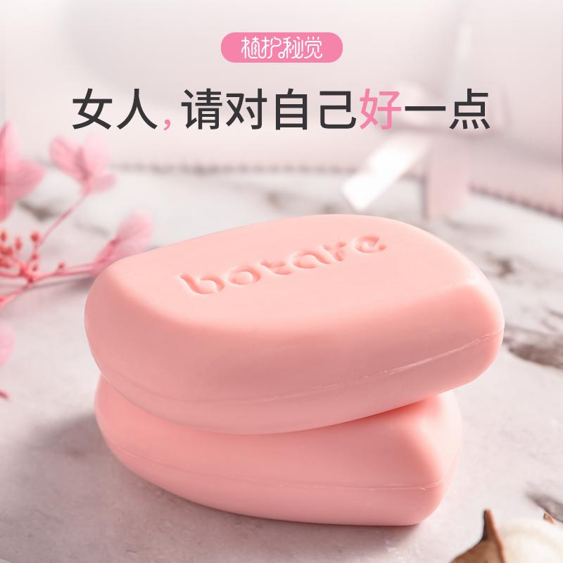 【10块】植护抑菌洗衣皂内衣皂