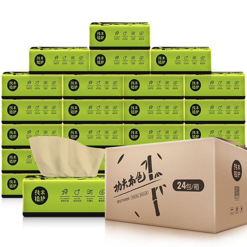 植护本色竹浆抽纸24包整箱家庭装面巾批发餐巾纸卫生纸巾家用婴儿