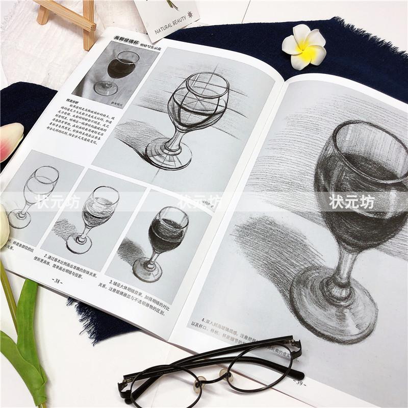 册单体静物第二册从结构到明暗实物照片对照素描临摹本零基础学素描实用教程铅笔绘画素描静物培训教材书籍 2 素描基础教程第 正版