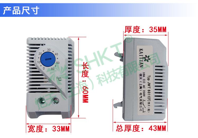 机柜风扇温控器/开关JWT6011F/R常开KTS011配电柜自动温度控制器