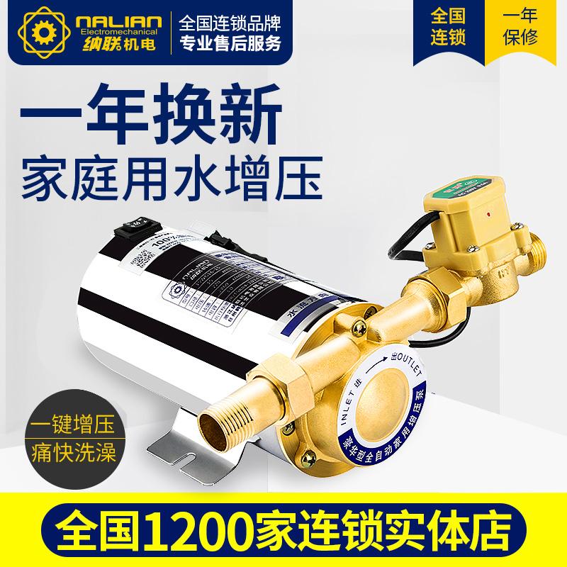 纳联太阳能增压泵水泵家用全自动静音220v热水器自来水管道加压泵