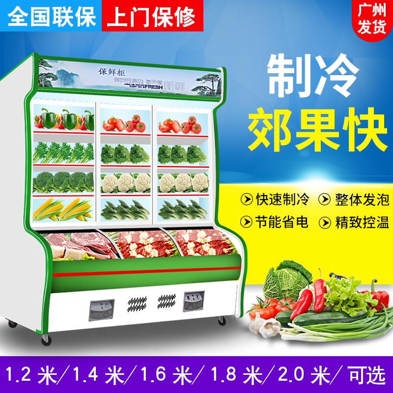 麻辣烫点菜柜玻璃门商用展示柜冷藏柜蔬菜水果保鲜柜饮料冷冻冰柜