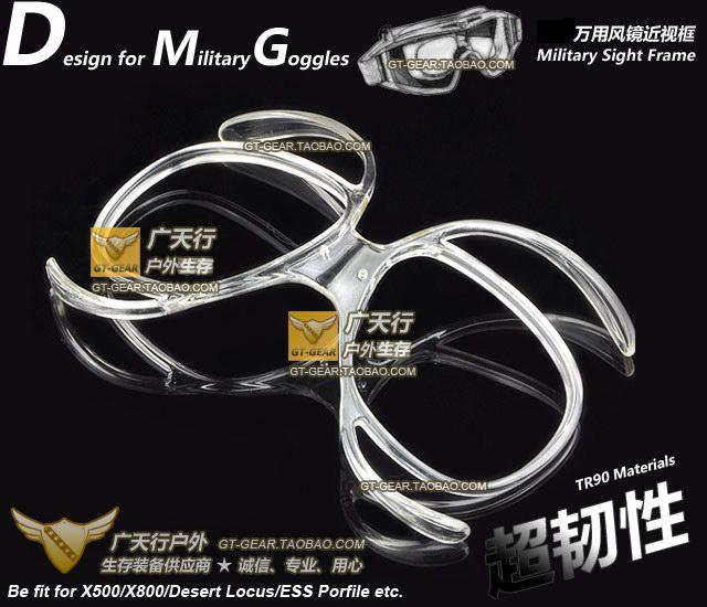 TR90超韌性記憶近視鏡框/戶外運動風鏡專用/護目鏡配套近視鏡架