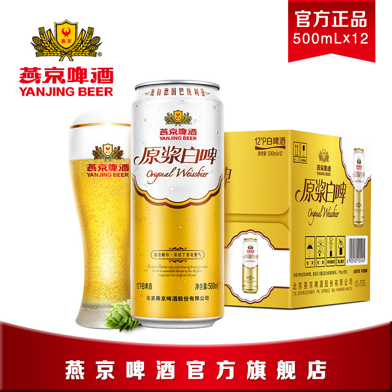 整箱批发包邮 啤酒 听装整箱 罐 12 500ml 度原浆白啤 12 燕京啤酒