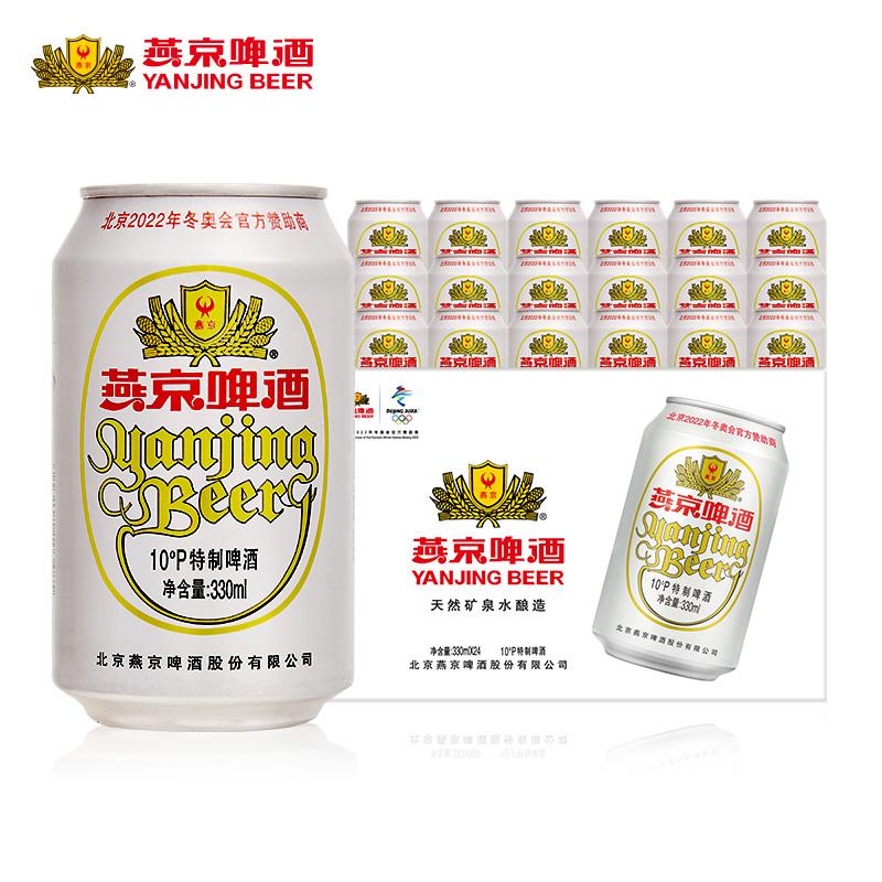 燕京啤酒 特制10度白听330ml*24听 整箱易拉罐装包邮