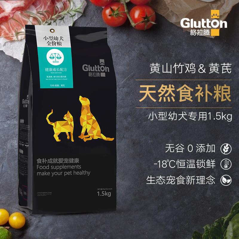 格拉腾小型犬幼犬1.5kg专用狗粮 主粮通用型 泰迪博美柯基宠物狗优惠券