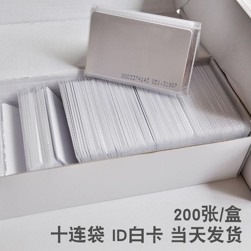 明泰ID白卡ID卡非接触式ID卡TK4100考勤卡门禁卡IC卡可定制印刷