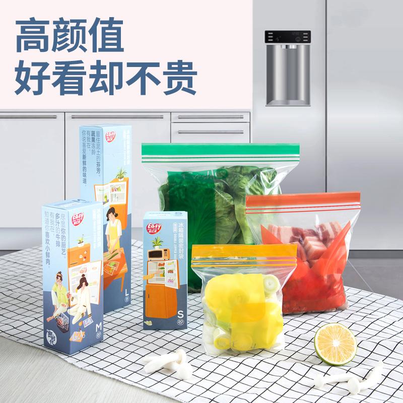 易优家密封袋拉链式冰箱保鲜袋隔菌冷冻专用收纳食品袋家用经济装【图5】