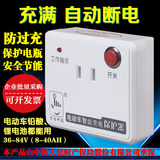 Electric vehicle charging protection smart battery charge timer full automatic power socket switch overcharge