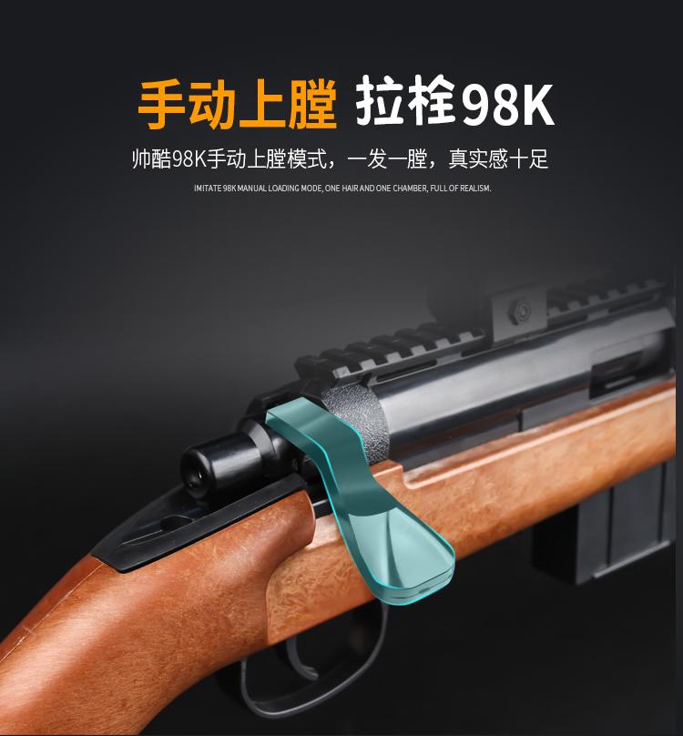 仿真退壳设计 98k狙击枪拉栓上膛抛壳枪儿童玩具男孩玩具枪水晶弹