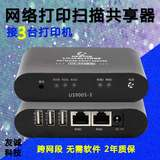 Universal 4USB port conversion to wireless wifi network print scan sharing device USB wireless printer server