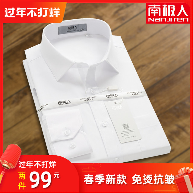 Antarctic spring men's shirt long sleeve cotton middle-aged business dress loose pure white elastic work non iron