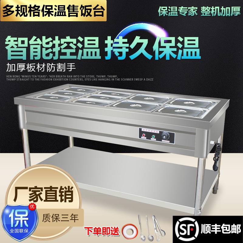 锈钢食堂保温车分餐台