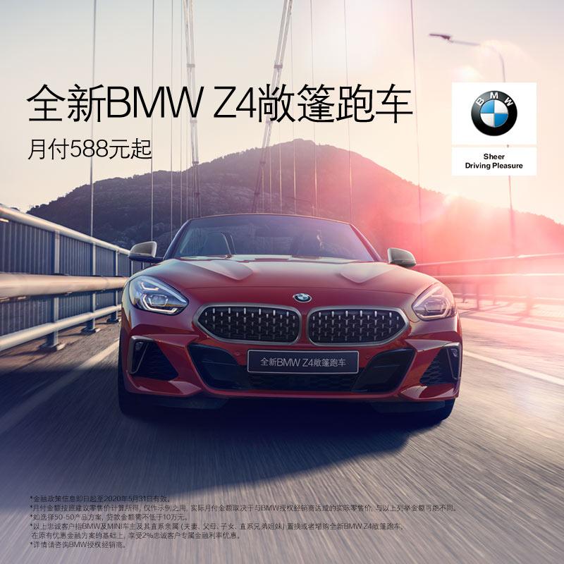试驾体验券 敞篷跑车 Z4 BMW 全新 Z4 THE 官方旗舰店 BMW