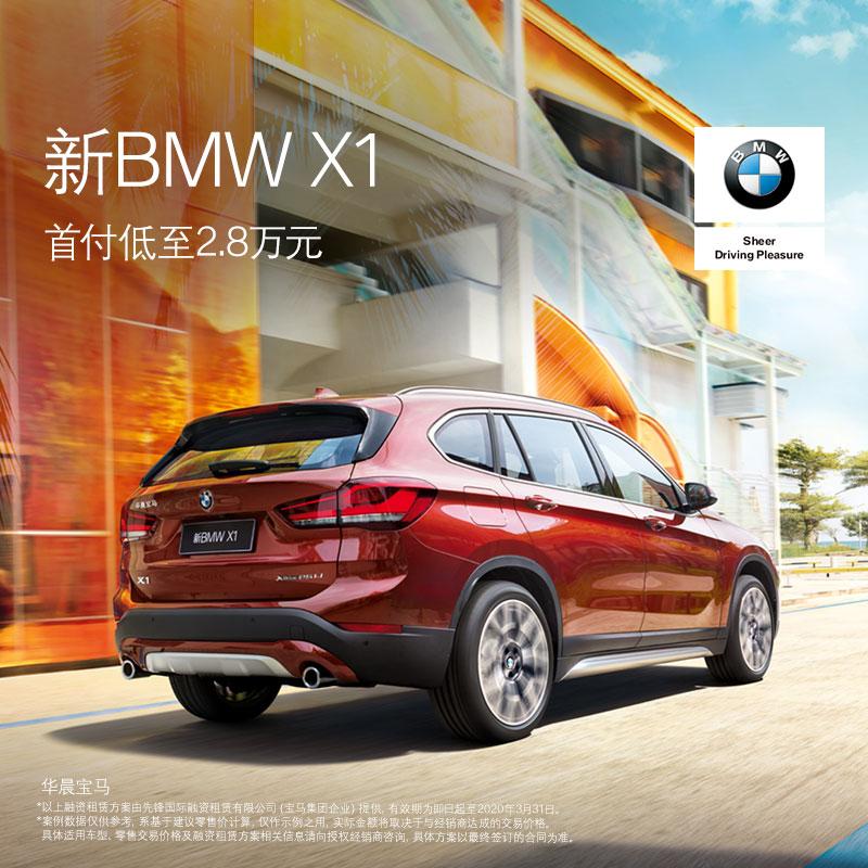 试驾体验券 X1 BMW 新 X1 THE 官方旗舰店 BMW