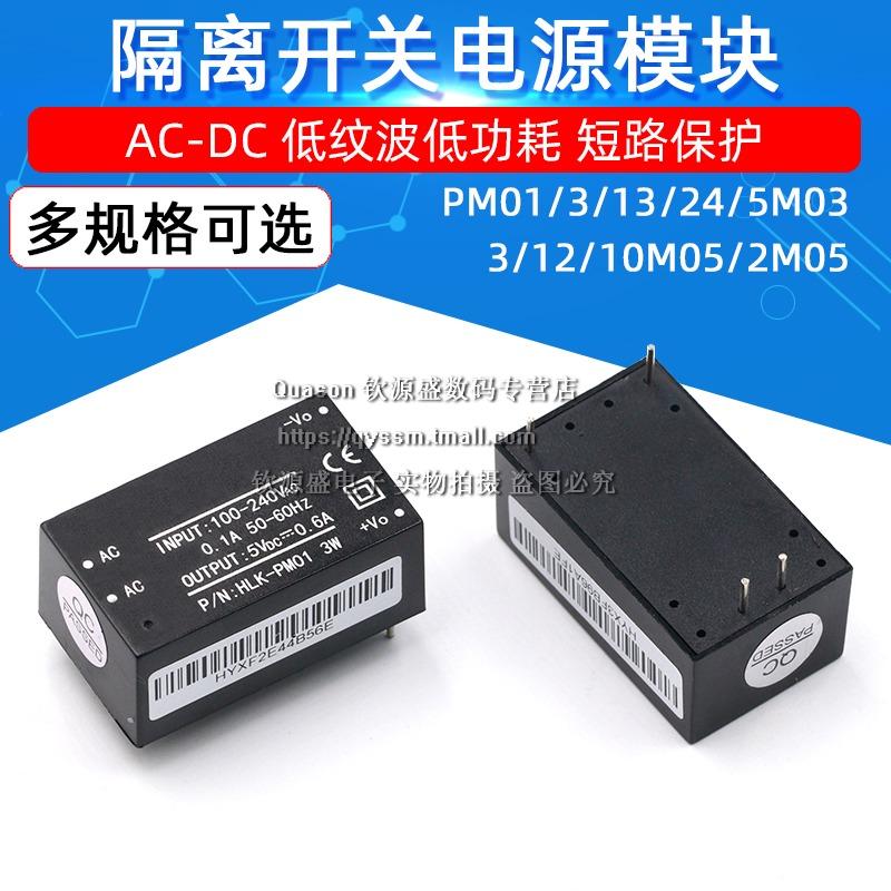 AC-DC小型电源模块降压板220v转5v 3.3V 12V 24V智能家居电源模块