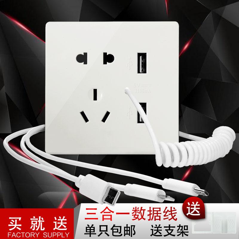 86牆壁五孔插座開關 手機帶資料線充電面板 ktv酒店雙usb插座面板