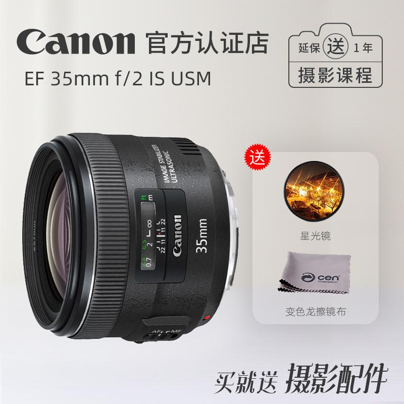 佳能 EF 35mm f2 IS USM 定焦大光圈鏡頭 35 全畫幅廣角單反鏡頭