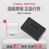 Canon LP-E17 Battery EOS M3 M5 M6 760D 750D 200D 800D 77D EOS RP E17 original panel lithium battery