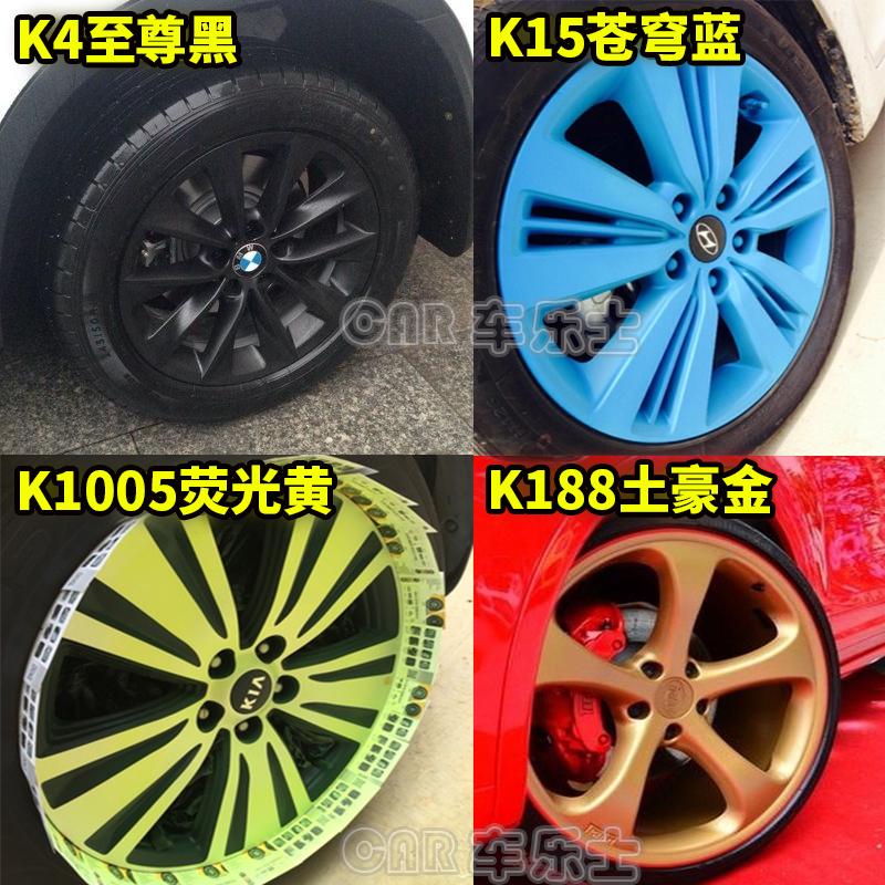 好顺汽车轮毂喷膜全车轮胎车身轮毂改色轮毂自喷漆手撕可撕喷漆膜