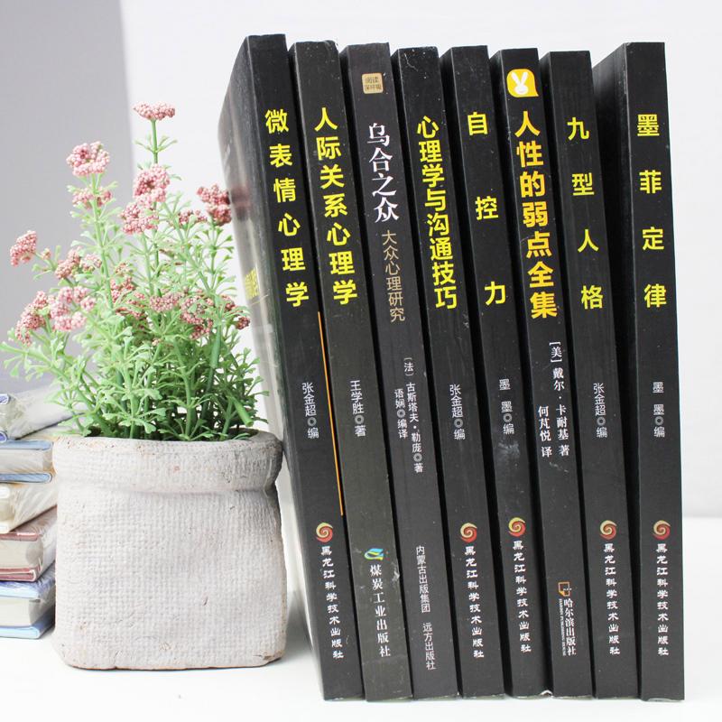 8册正版成功励志书籍畅销书排行榜人性的弱点全集微表情心理学自控力墨菲定律九型人格乌合之众青少年人际关系心理学成人励志图书