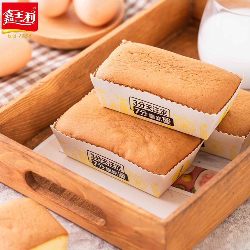 嘉士利七分堡 蒸蛋糕早餐零食休闲美食品营养麦香面包糕点整箱