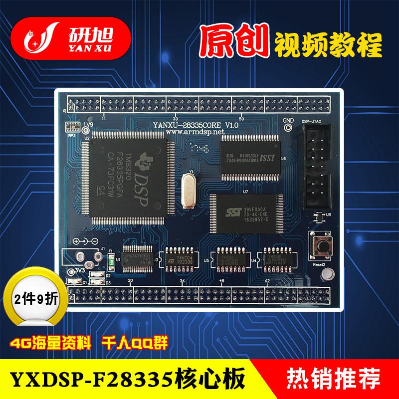 研旭TMS320F28335核心板 28335系統版 六層dsp開發板