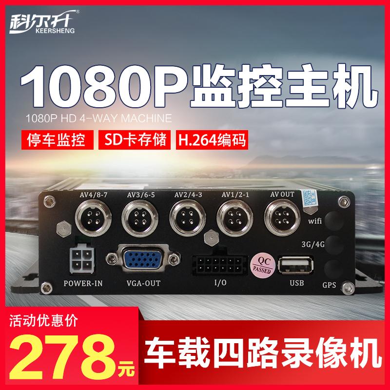 车载录像机 4路sd卡硬盘DVR监控套装 大巴高清客车校车公交车货车