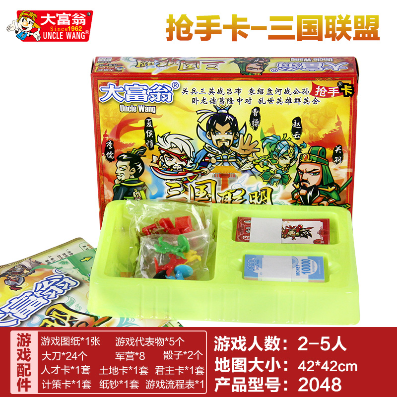 正版大富翁游戏棋三国联盟儿童亲子益智棋类玩具小学生桌游强手棋